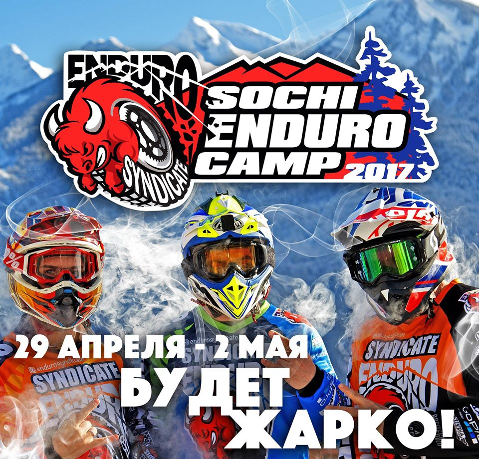 Sochi Enduro Camp 2.0 2017